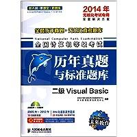未来教育·全国计算机等级考试历年真题与标准题库:2级Visual Basic(2014年无纸化考试专用)(附操作题高频考点速记)