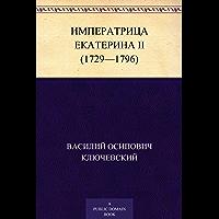 Императрица Екатерина II (1729—1796) (Russian Edition)