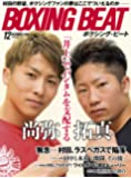 BOXING BEAT 2018年 12 月号 [雑誌]: アイアンマンジャパン 増刊