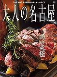 大人の名古屋 Vol.43 肉の究極 (MH-MOOK)