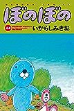 ぼのぼの(44) (バンブーコミックス 4コマセレクション)