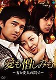 [DVD]愛も憎しみも~妻と愛人の間で~DVD-BOX3
