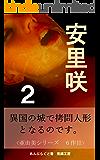 安里咲2 亜由美シリーズ