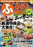 ふるさと納税ニッポン! 2019夏秋号 Vol.9 (GEIBUN MOOKS)