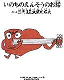 三代目魚武濱田成夫の絵本シリーズ2『いのちのえんそうのお話』