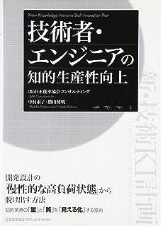 生産性向上の理論と実践 (関西学...