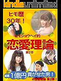 ヒモ歴30年! ヒモショウヘイ的恋愛理論(第2章)