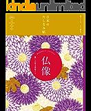 日本のたしなみ帖 仏像