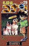 名探偵コナン(29) (少年サンデーコミックス)