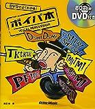 DVDでよくわかる! ボイパ本 (DVD付)