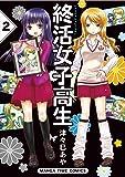 終活女子高生(2) (まんがタイムコミックス)