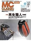 MC CLASSIC(モーターサイクリストクラシック)No.7