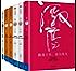 吴晓波企业史:激荡·跌荡·浩荡(套装共6册)