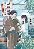契約結婚はじめました。4 ~椿屋敷の偽夫婦~ (集英社オレンジ文庫)