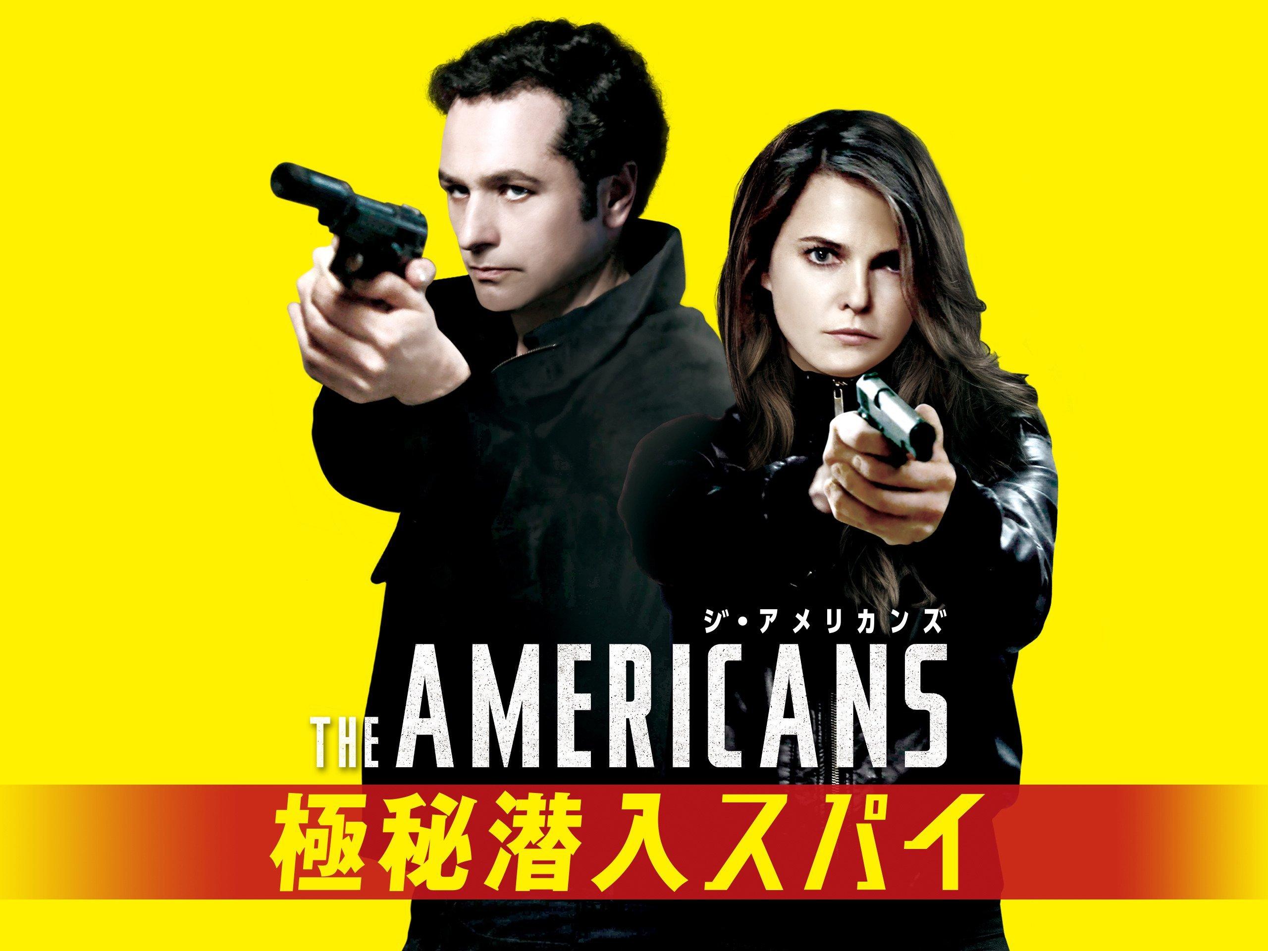 Amazon.co.jp: ジ・アメリカンズ...