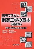 現場で役立つ   制御工学の基本(演習編)- 解答と誤解答から学ぶ演習書 -