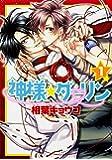 神様☆ダーリン (1) (あすかコミックスCL-DX)