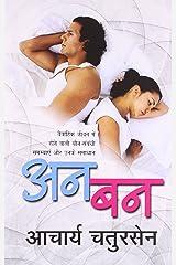 An Ban  (Hindi) Kindle Edition