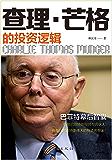 查理·芒格的投资逻辑(比巴菲特更伟大的投资思想家)