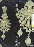 NHK 美の壺 真珠 (NHK美の壼)