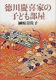 徳川慶喜家の子ども部屋 (草思社文庫)