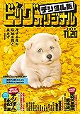 ビッグコミックオリジナル 2018年22号(2018年11月5日発売) [雑誌]
