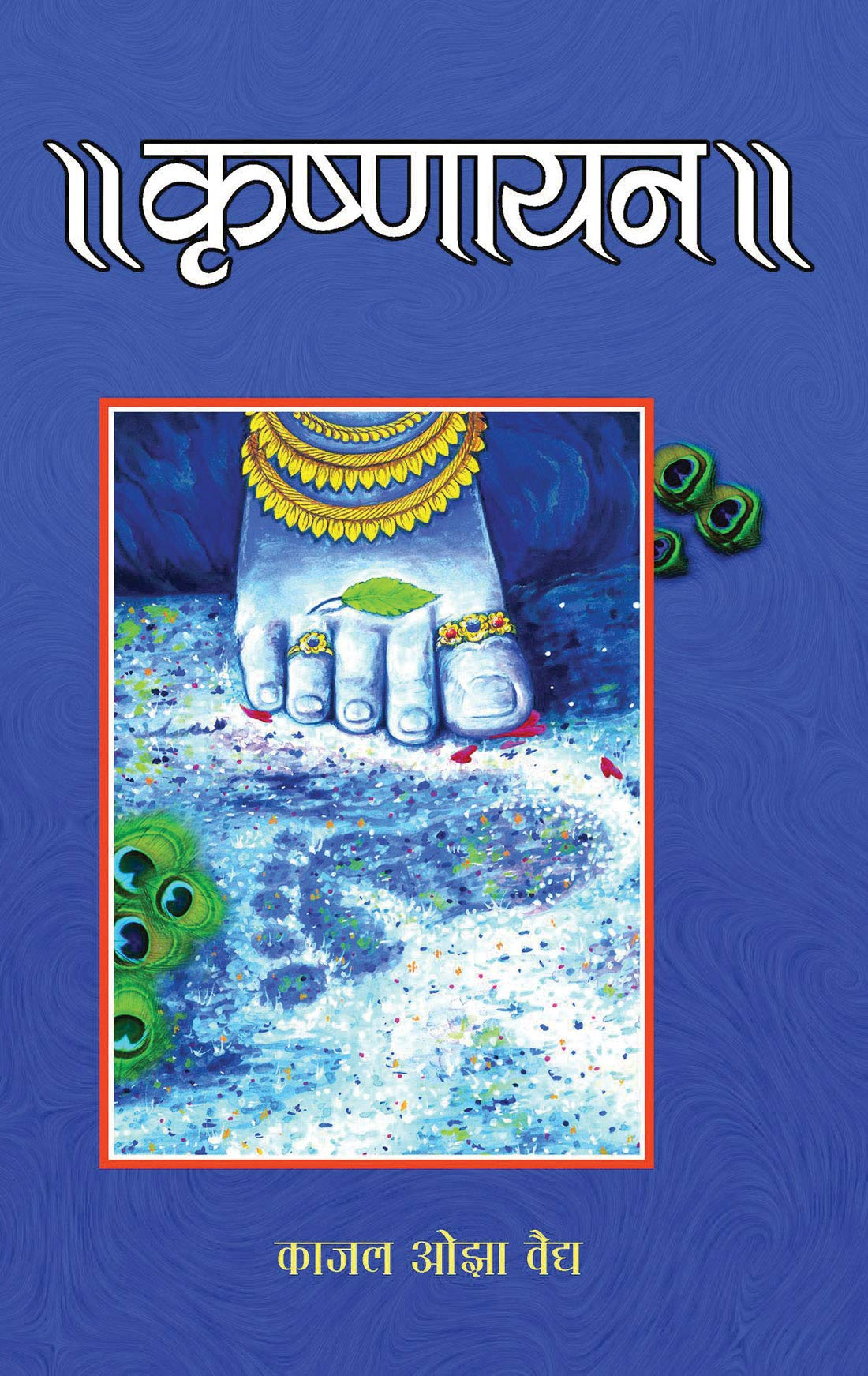 Krishnayan Book In Gujarati