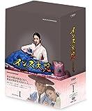 インス大妃 DVD-BOXI