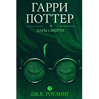 Гарри Поттер и Дары Смерти (Harry Potter and the Deathly Hallows) (Гарри Поттер (Harry Potter) Book 7) (Russian Edition) book cover