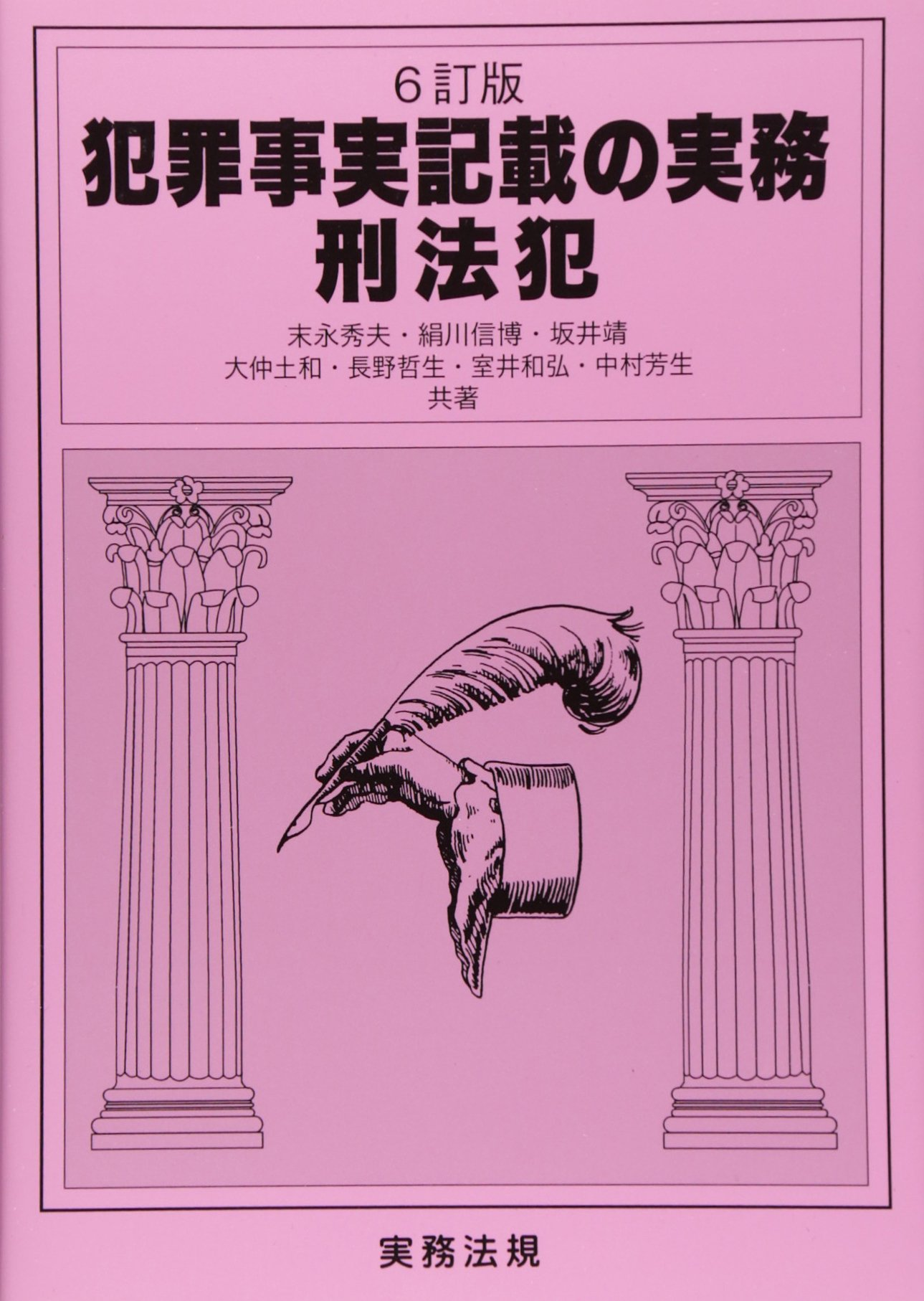 Download Hanzai jijitsu kisai no jitsumu : keihōhan pdf