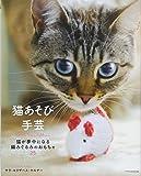 猫あそび手芸 猫が夢中になる編みぐるみのおもちゃ25