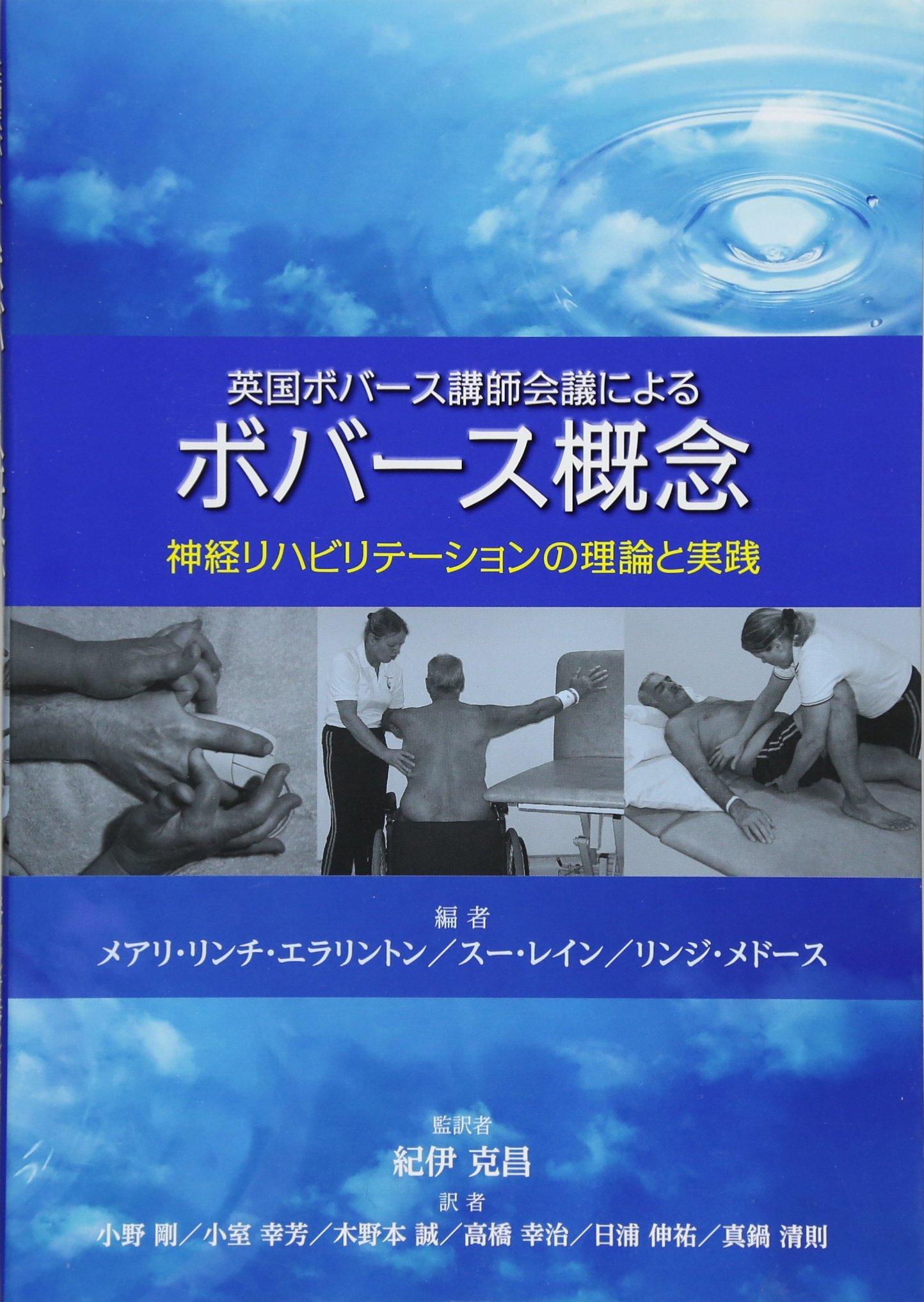 Download Eikoku bobāsu kōshi kaigi ni yoru bobāsu gainen : shinkei rihabiritēshon no riron to jissen ebook