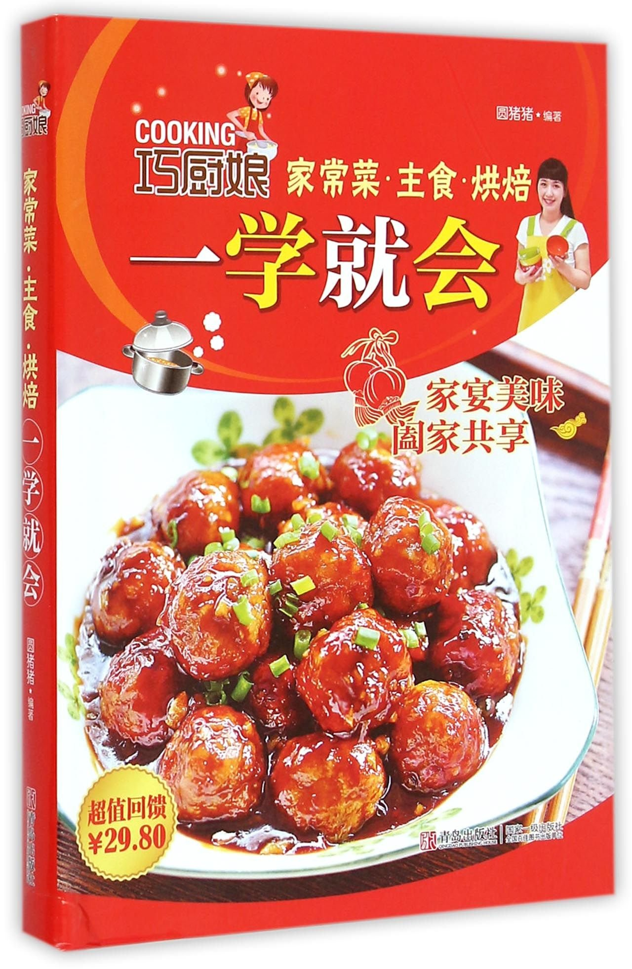 Lady Cook for All Home-made Food (Chinese Edition) PDF