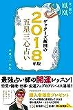 ゲッターズ飯田の五星三心占い2018年版 金/銀の 鳳凰
