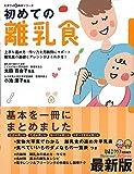 初めての離乳食 (たまひよ新・基本シリーズ)