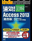 速効!図解 Access 2013 総合版 Windows・Office 2013対応 .