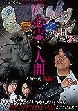 心霊vs人間 九州一周 後編 [DVD]