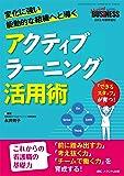 アクティブラーニング活用術: 変化に強い能動的な組織へと導く (ナーシングビジネス2018年春季増刊)