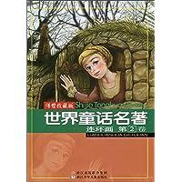世界童话名著(连环画•第2卷)(传世收藏版)
