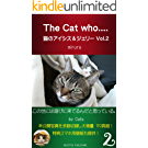 The Cat who.... 猫のアイシス&ジェリー Vol.2 (The Cat who.... アイとちび)