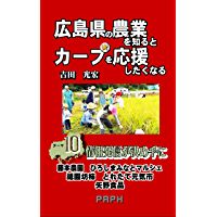 If you learn the agriculture of Hiroshima prefecture You should feel like rooting for the Hiroshima Toyo Carp a powerful baseball team Vol10 Dispatch of ... is deciding aspect tema (Japanese Edition)