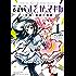 劇場版魔法少女まどか☆マギカ[新編]叛逆の物語 1巻 (まんがタイムKRコミックス)
