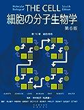 細胞の分子生物学 第6版 第16章 細胞骨格 (細胞の分子生物学 第6版)