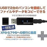 システムトークス SUGOI CABLE EAZY PROPlus(スゴイケーブルイージープロプラス) USBデータ移行ケーブル SGC-20EZPROSP