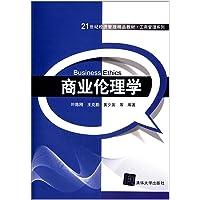 21世纪经济管理精品教材·工商管理系列:商业伦理学