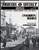 """""""共和国长子""""那些事儿  香港凤凰周刊精选故事"""