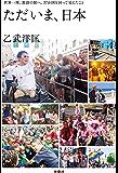 ただいま、日本 世界一周、放浪の旅へ。37か国を回って見えたこと (扶桑社BOOKS)