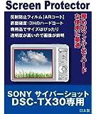 AR液晶保護フィルム SONY サイバーショット DSC-TX30専用(反射防止フィルム・ARコート)【クリーニングクロス付】