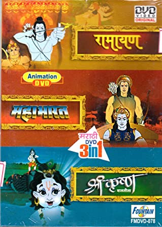 Amazon com: Marathi 3In1 Ramayana Mahabharat Shree Krishna - Part