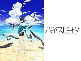 映画 ハイ☆スピード!-Free! Starting Daysー(dアニメストア)